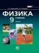 Физика 9 кл. Учебник в 2х частях